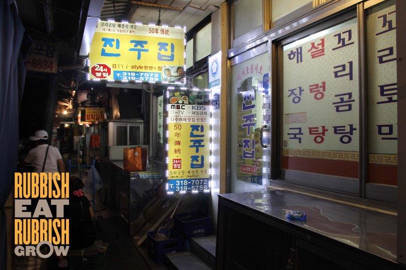 Jinju Jip Seoul