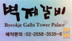 Byeokje Galbi address