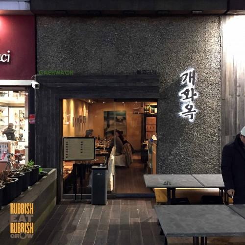 gae-hwa-oak-seoul